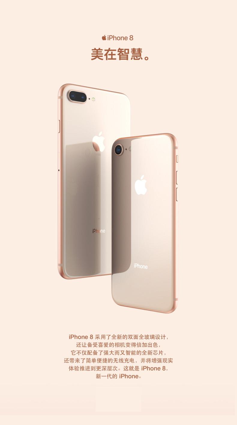 iPhone8 美在智慧。iPhone8采用了全新的双面全玻璃设计,还让备受喜爱的相机变得倍加出色,它不仅配备了强大而又智能的全新芯片,还带来了简单便捷的无线充电,并将增强现实体验推进带更深层次。这就是iPhone8,新一代的iPhone。