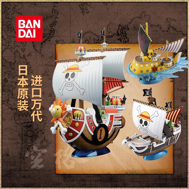 Десять тысяч поколение Собранная вручную модель One Piece Shipman тысяча миль Sunshine No. Sonny Qianyang Gold Meri Пиратский корабль