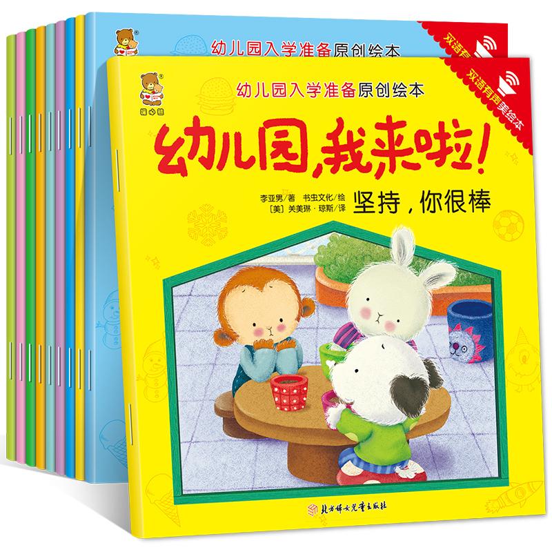 我爱幼儿园 我来啦!全10册