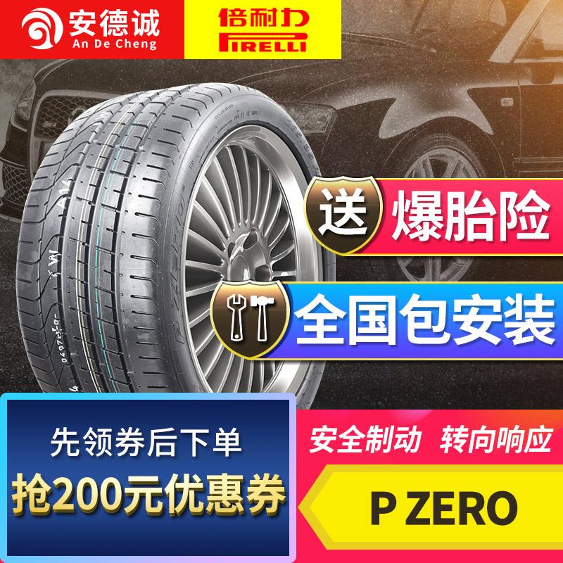 Pirelli 275 / 40R19 PZERO 105Y Jaguar nguyên bản được trang bị lốp xe ô tô nhập khẩu Mercedes-Benz Audi BMW - Lốp xe