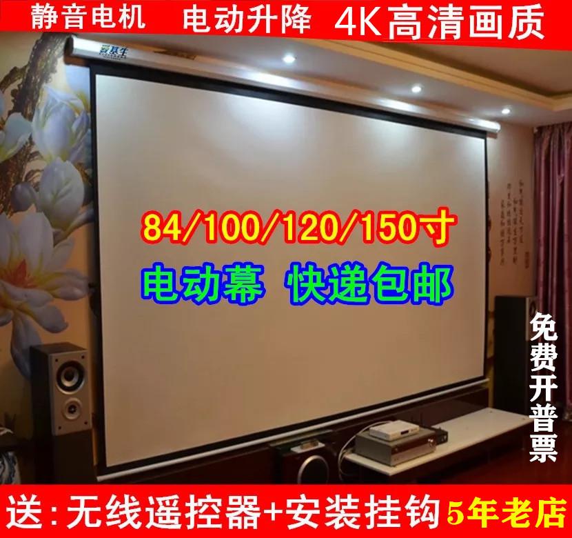 投影仪幕布家用84寸100寸120寸150寸180寸高清4K遥控电动投影屏幕
