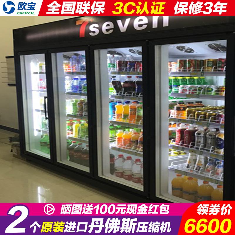 欧宝超市商用冰箱饮料冷藏展示柜啤酒保鲜四门立式冰柜便利店冷柜