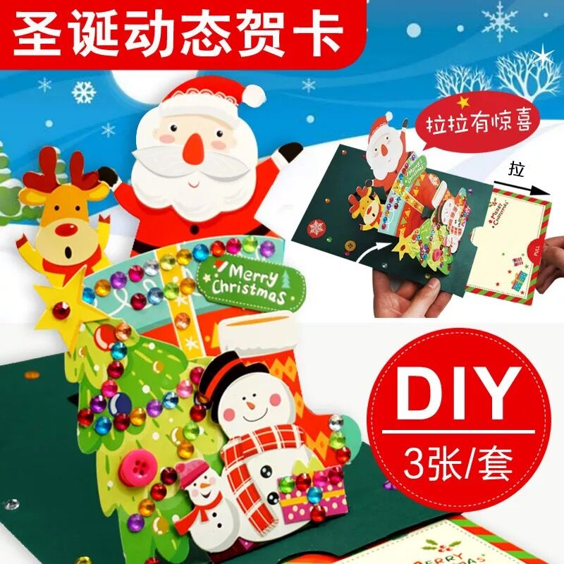 creative christmas card small card handmade diy material package children three dimensional production thanksgiving teacher