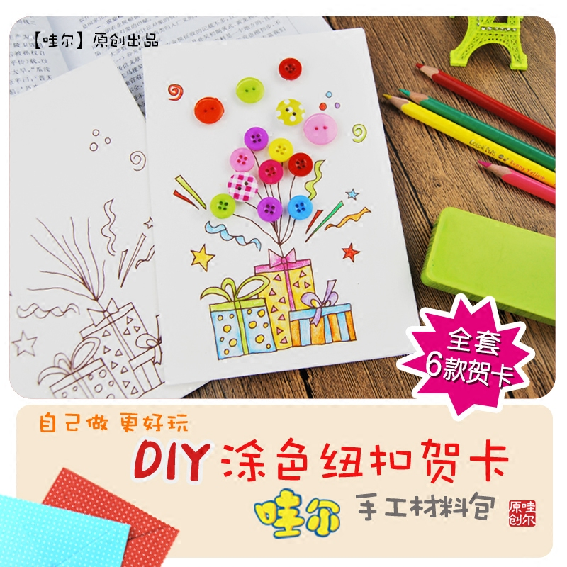 Usd 1356 childrens creative teachers day card kindergarten lightbox moreview lightbox moreview m4hsunfo