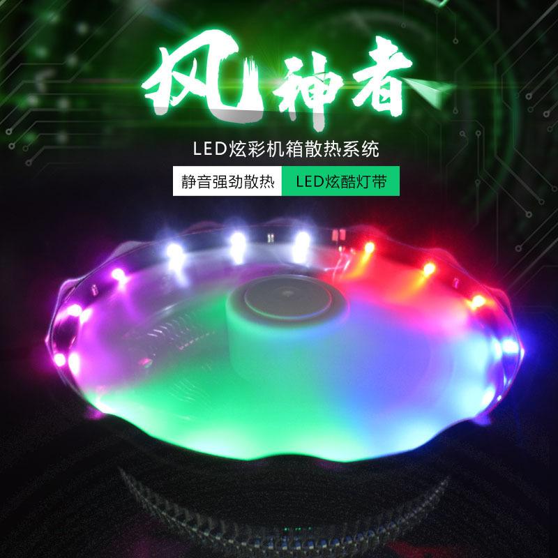 新宇音大风神者炫彩版LED台式电脑散热器CPU风扇12CM静超频风扇