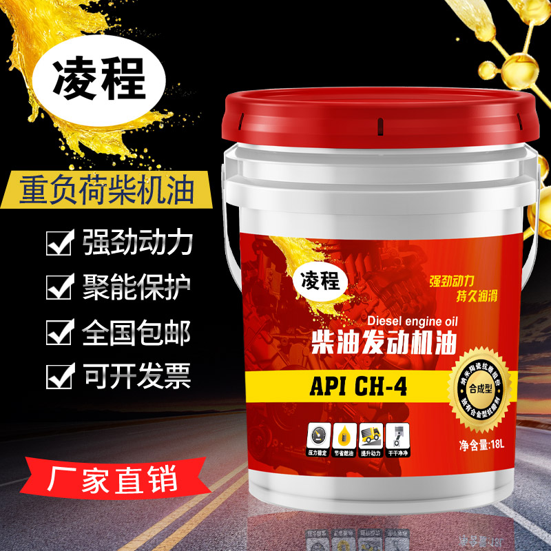 Diesel engine oil CF engine diesel engine oil CH-4 Agricultural vehicle 20W-50 truck stacker bucket 18 liters 4L