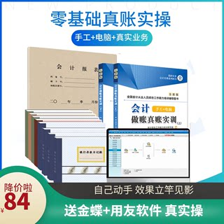 2020 accounting practices do account books teaching the true account practical operation of computerized training manual Zhang computer accounts do account tax returns do account book taught old accountant do zero-based industries account accounting basis accounting practical operation of school books