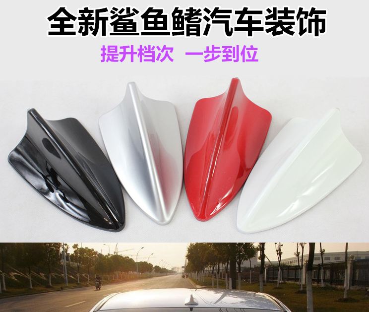 Car antenna car shark fin antenna roof tail modified antenna decoration  universal type