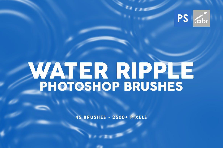 45个水波纹Photoshop笔刷大集合设计素材模板