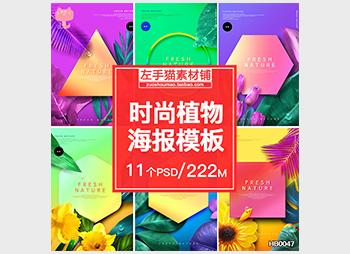 时尚渐变炫酷海报模板版式PSD植物叶子鲜花店创意卡片设计背景素 HB0047