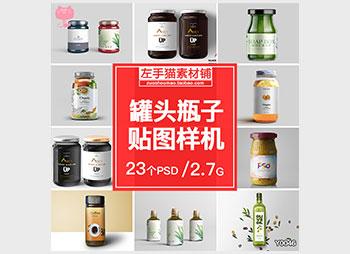罐头蜂蜜果汁汽水果酱玻璃瓶橄榄油包装效果图设计VI贴图样机PSD Y0046
