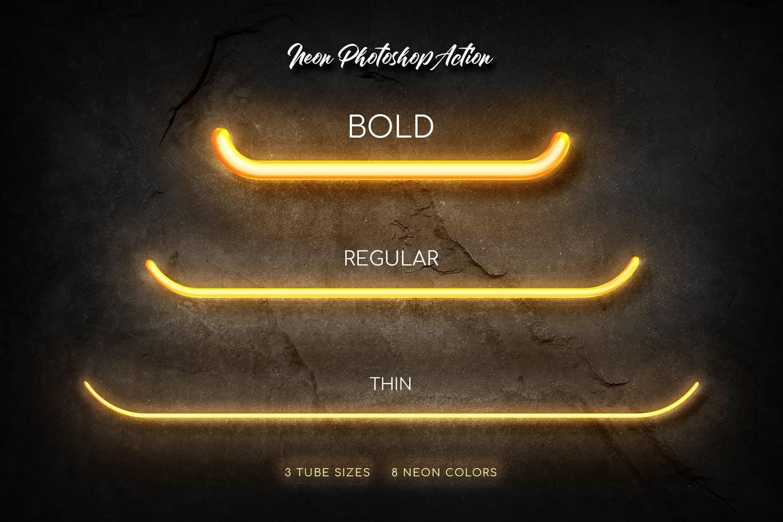 高端绚丽逼真的霓虹灯发光效果photoshop动作预设设计素材模板