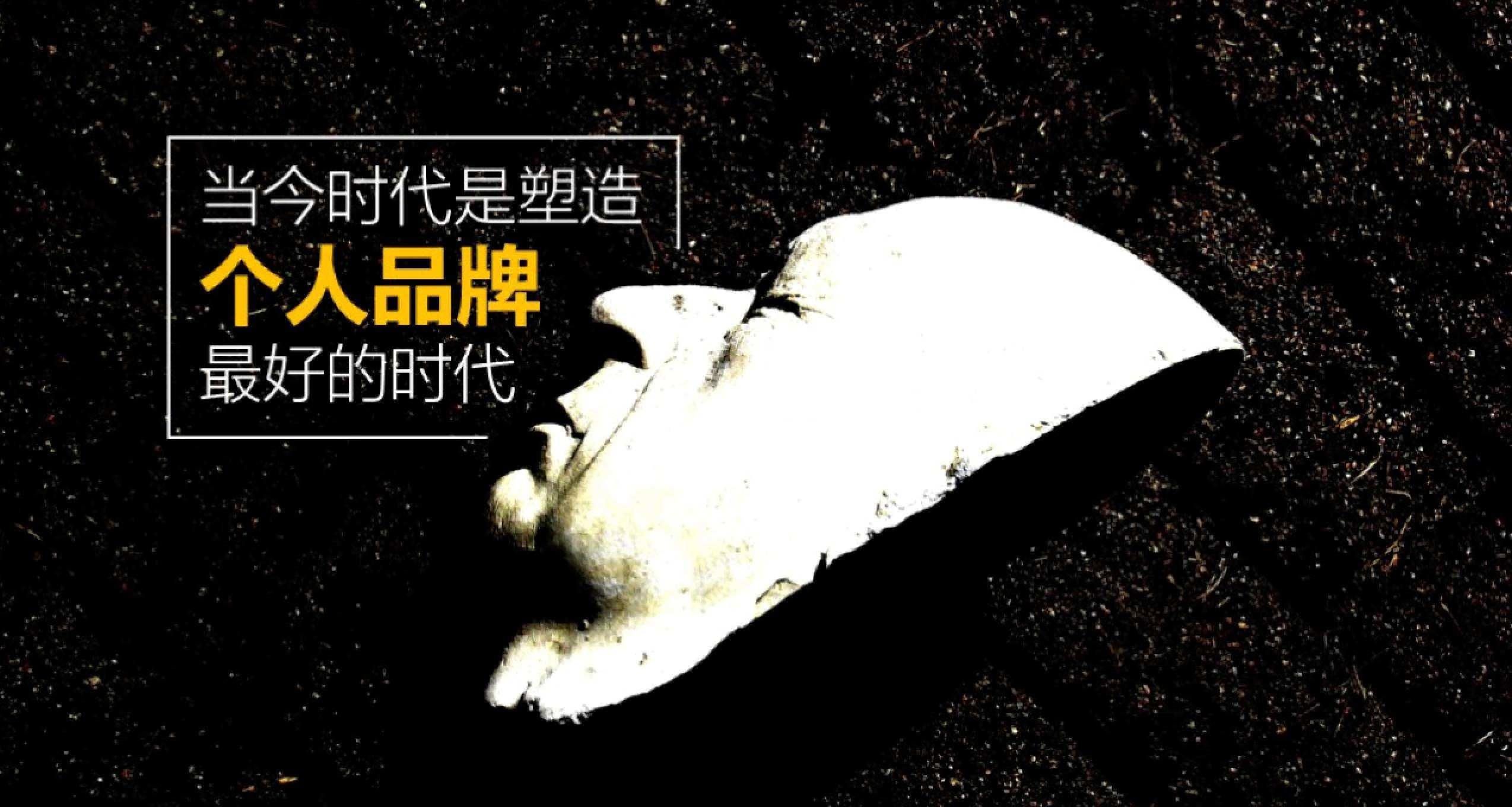 杨文博:名人专家/品牌的四大好处,为什么个人品牌是值得的努力?