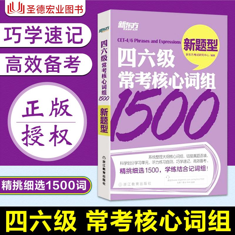 四六级常v用书心书籍500cet-4cet-6新短语词组英语四级六级考试用书英语46级手册核心单词题型大学词汇新东方英语考试书籍