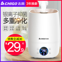 Pescod mute small household humidifier in the large-capacity air-conditioned bedrooms spray air aroma of baby pregnant woman