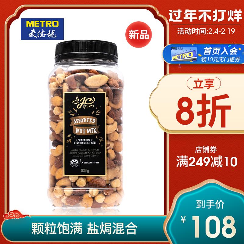 澳大利亚进口 J.C.'s 杰思 盐焗味混合坚果 930g 双重优惠折后¥98包邮包税