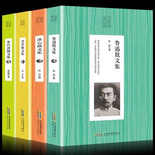 【全套四册】中国名家当代文学随笔作品集