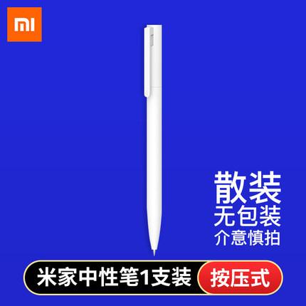 白菜、1600米超长书写!小米 巨能写中性笔 黑色单支