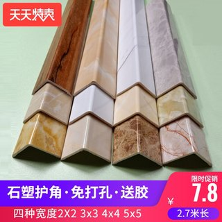 Stone Plastic PVC corner strip guard wall corner protection strip 90 degrees decorative anti-hit package Yang corner free punch 3 cm pure white