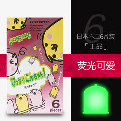 Japan's Fujitsu Condom Fluorescent condom Men's condom glowing at night cartoon pregnancy condom can be love fun type