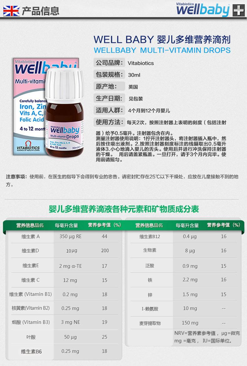 英国进口薇塔贝尔wellbaby婴儿宝宝多维营养素果味滴液维生素30ml 产品系列 第6张