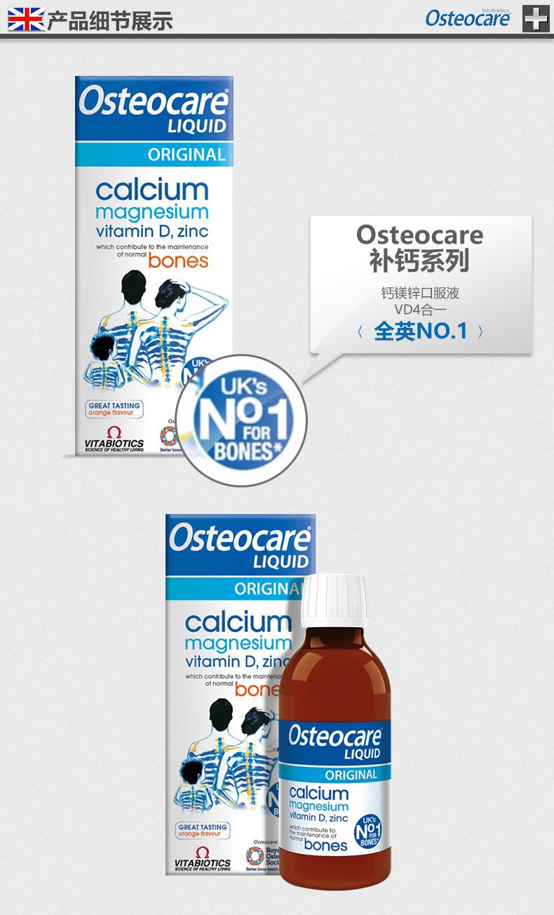 Vitabiotics Osteocare钙镁锌液体钙孕妇钙童成人中老年钙200ml*2 ¥169.00 产品系列 第11张