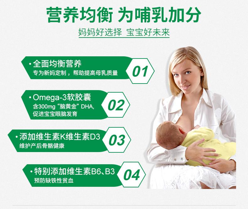 英国vitabiotics孕产妇哺乳期dha产后修复组合母乳营养含胶原蛋白 ¥296.00 产品系列 第5张