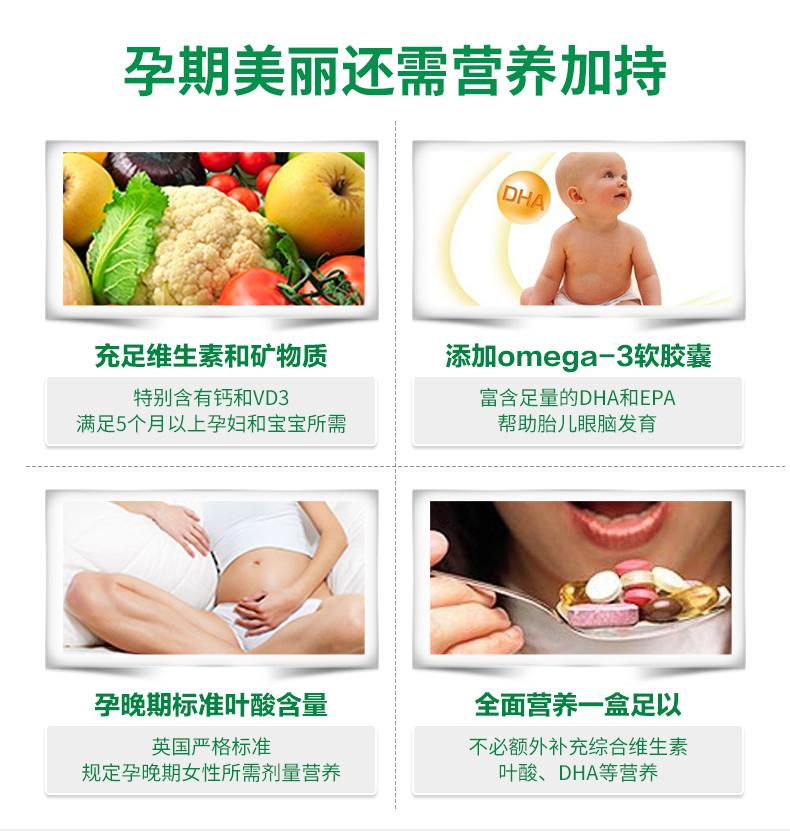 英国vitabiotics孕中晚期营养片祛妊娠纹霜孕妇专用组合营养套装 ¥290.00 产品系列 第5张