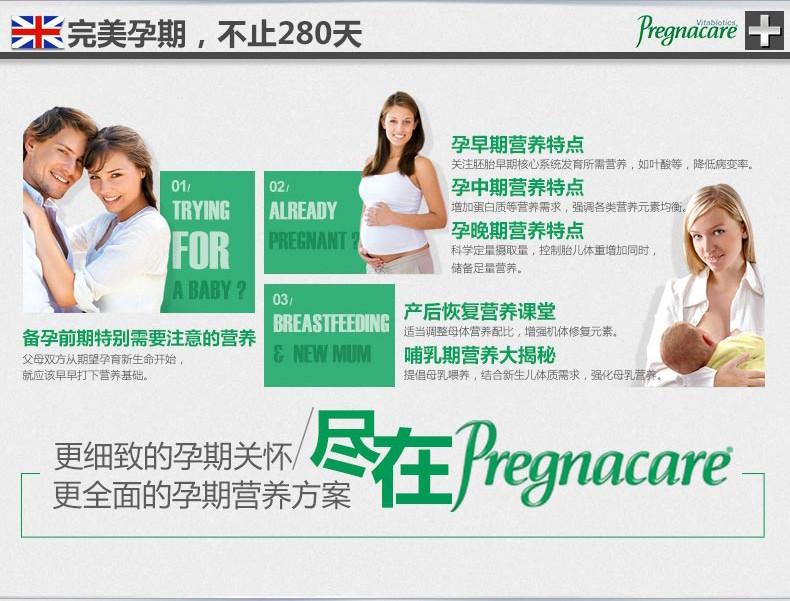 pregnacare 孕妇哺乳期母乳营养维生素DHA钙铁锌84片2盒装¥266.00 产品系列 第6张
