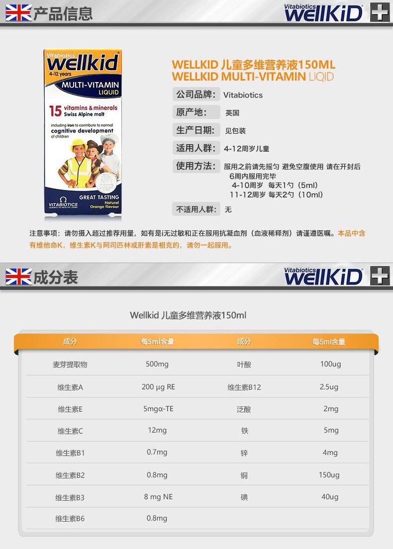 英国vitabiotics wellkids宝宝儿童多种维生素营养液150ml进口 产品系列 第4张