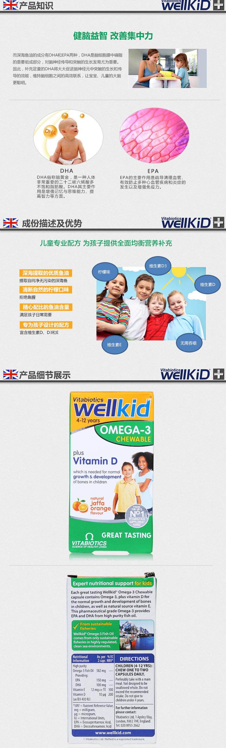 英国vitabiotics wellkids儿童深海鱼油软胶囊咀嚼粒儿童DHA60粒 ¥88.00 产品系列 第4张