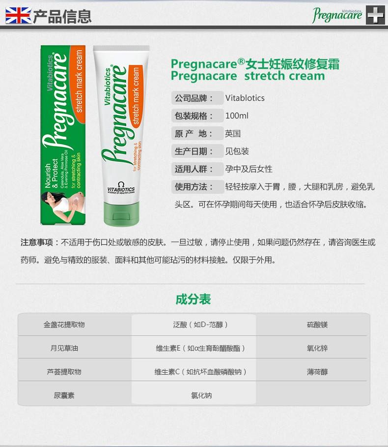 进口vitabiotics pregnacare孕妇孕中淡化妊娠纹产后修复霜100ml¥78.00 产品系列 第5张