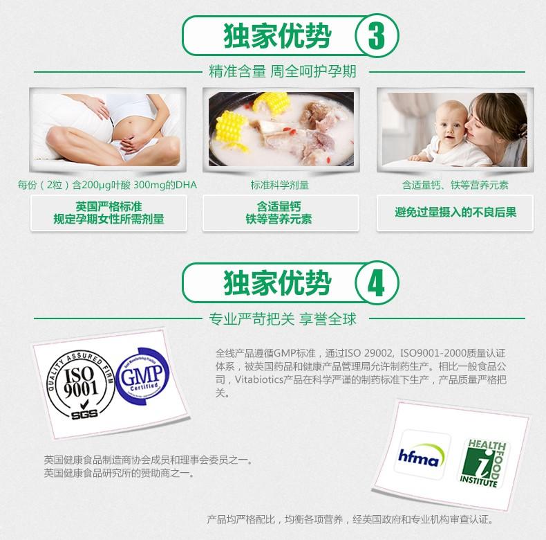 薇塔贝尔 pregnacare女士孕中孕晚期预产期叶酸营养片(最强) 84片¥178.00 产品系列 第8张