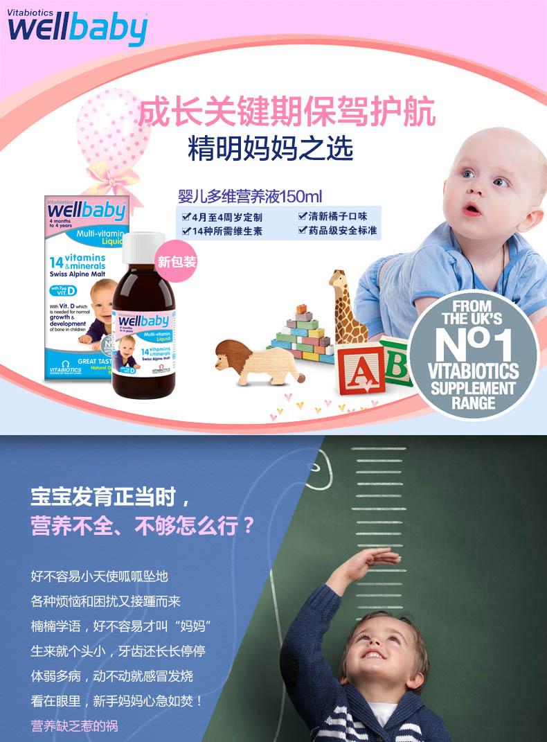 薇塔贝尔 vitabiotics0-4岁宝宝多种维生素营养液150ML2瓶装 ¥108.00 产品系列 第1张