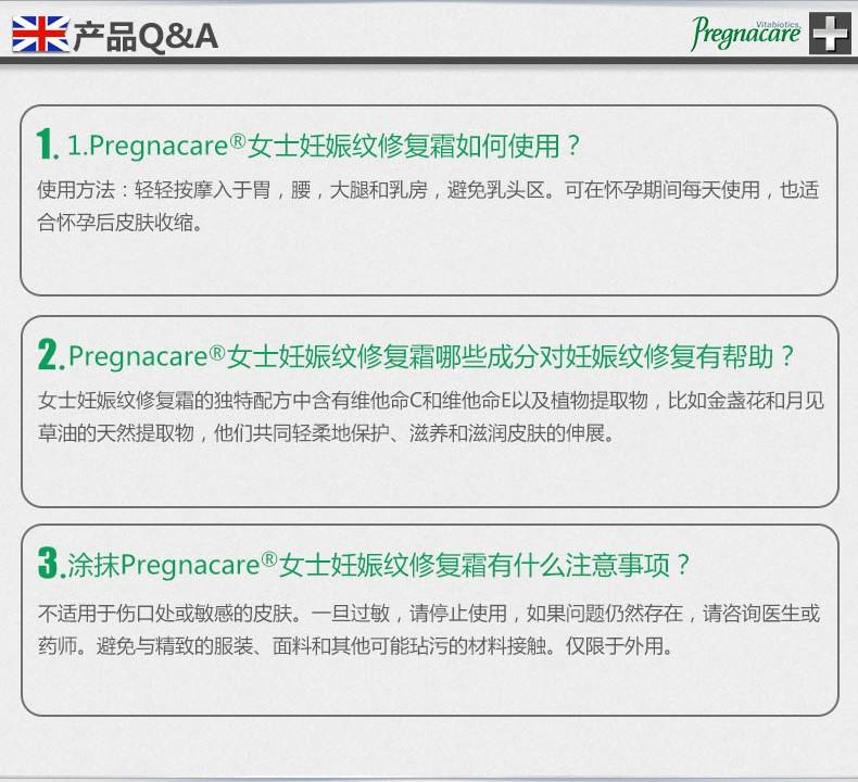 进口vitabiotics pregnacare孕妇孕中淡化妊娠纹产后修复霜100ml¥78.00 产品系列 第11张