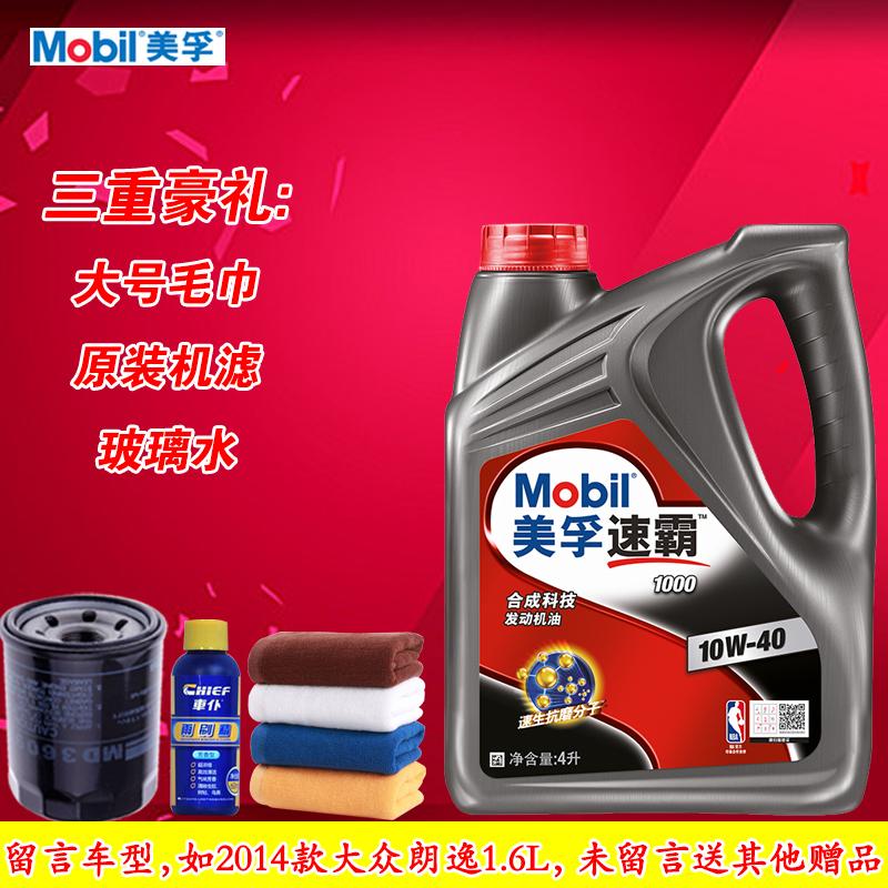 机油美孚速霸100010W-40半合成机油SN级4L汽车正品发动机润滑油
