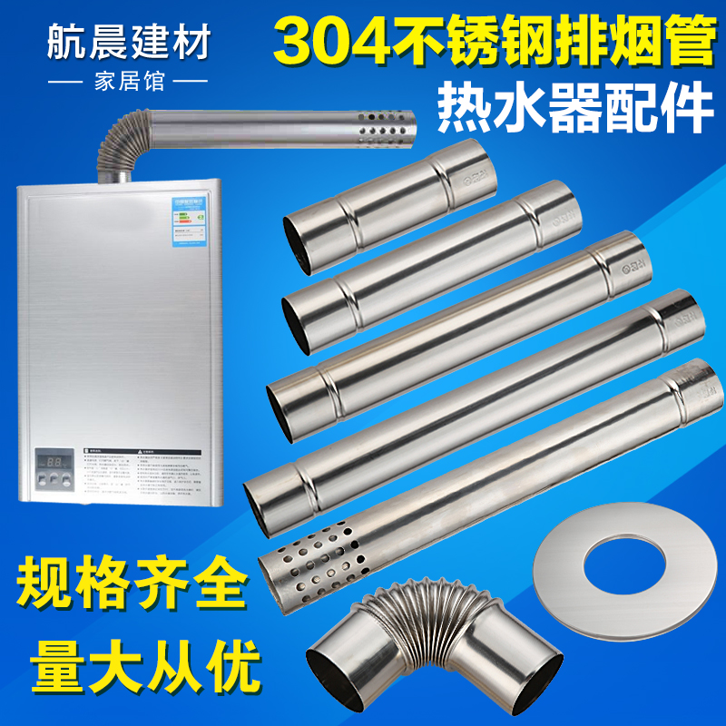 Thick 304 stainless steel exhaust tube strong emission gas water heater flue pipe extension tube 6cm  sc 1 st  ChinaHao.com & USD 4.45] Thick 304 stainless steel exhaust tube strong emission gas ...