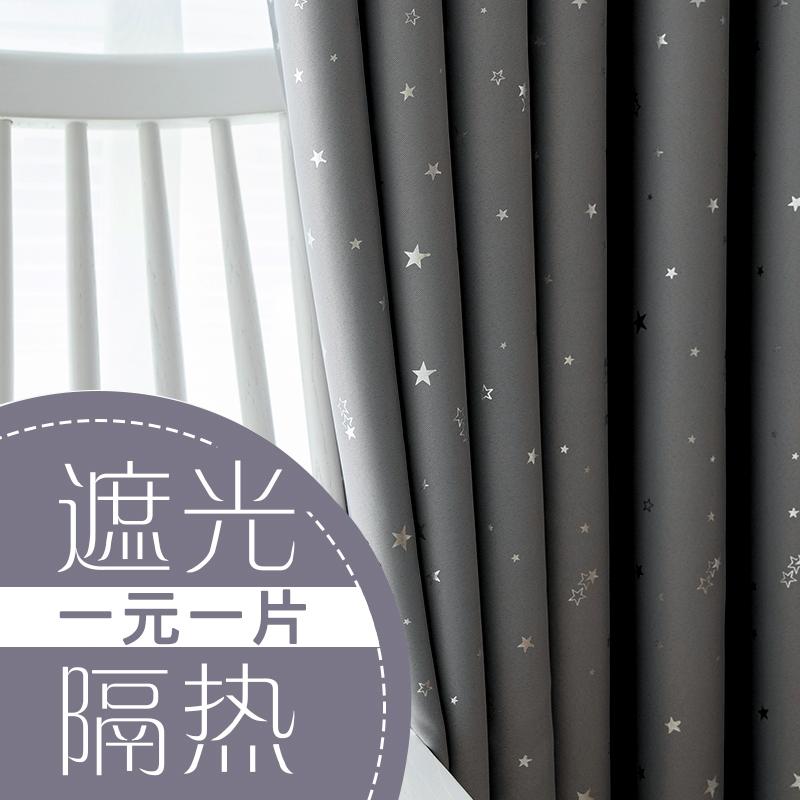 现代简约定制v城堡城堡卧室星星加厚遮光成品客厅飘窗窗帘窗帘布