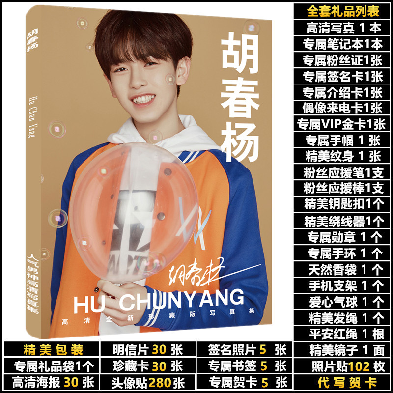 Hu Chunyang Photo Package