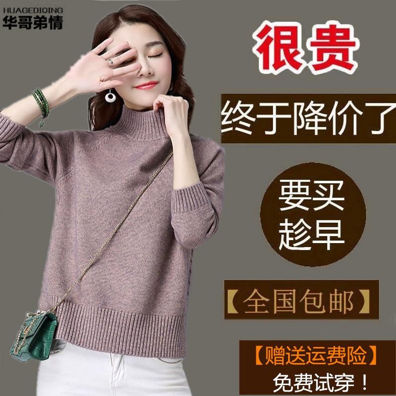 华 哥弟情秋冬新款羊毛衫正品短款套头高领毛衣女修身显瘦针织衫