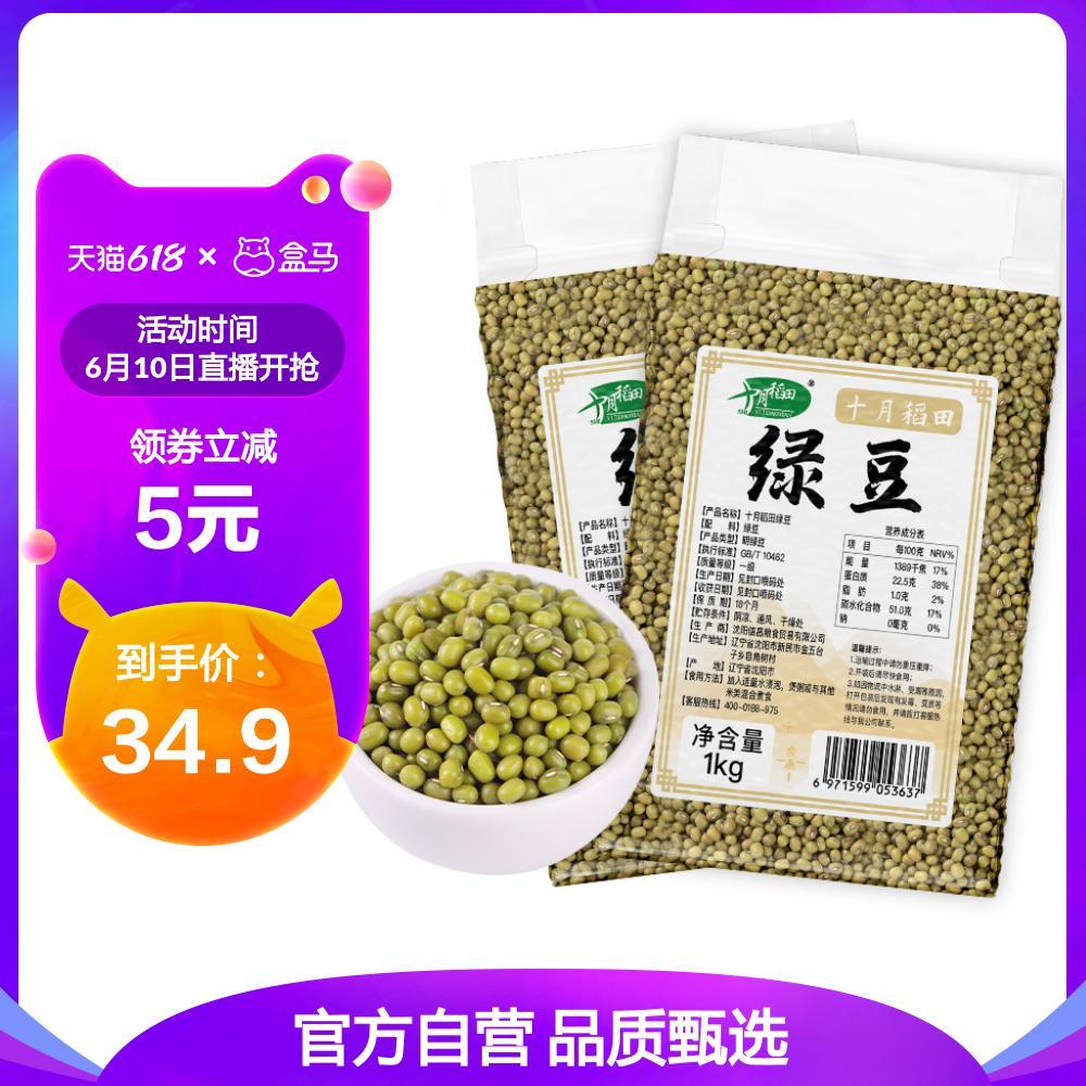 盒马十月稻田绿豆1kg*2袋可做绿豆汤粥冰沙解暑粗粮五谷杂粮