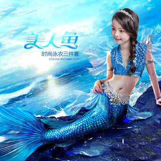Children mermaid princess girls clothes suit clothing fish tail dress girl fishtail skirt swimsuit children