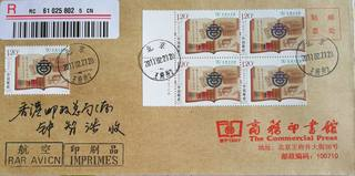 2017-4 Commercial Press Beijing quad stamps entire cover letter in place the first day of registration