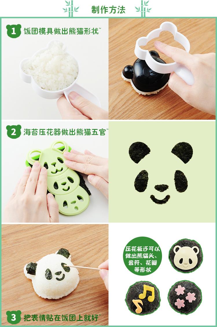 【e家好物】arnest  可愛的熊貓飯團模具  寶寶便當米飯模具  無異味K145277
