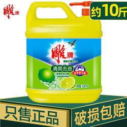 Carving brand detergent 4.68kg about 10 kg large bucket of detergent for household kitchen dishwashing household hotel canteen