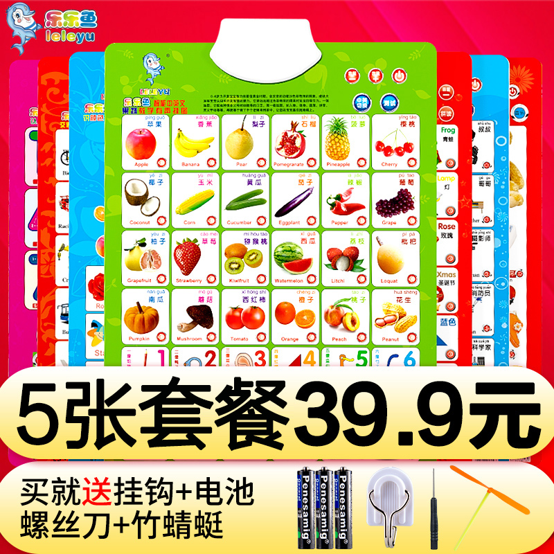Lele Fish Audio Wallchart Pinyin Children's Cognitive Enlightenment Early Learning Sounds Baby Picture Literacy Toys 0-3 Years