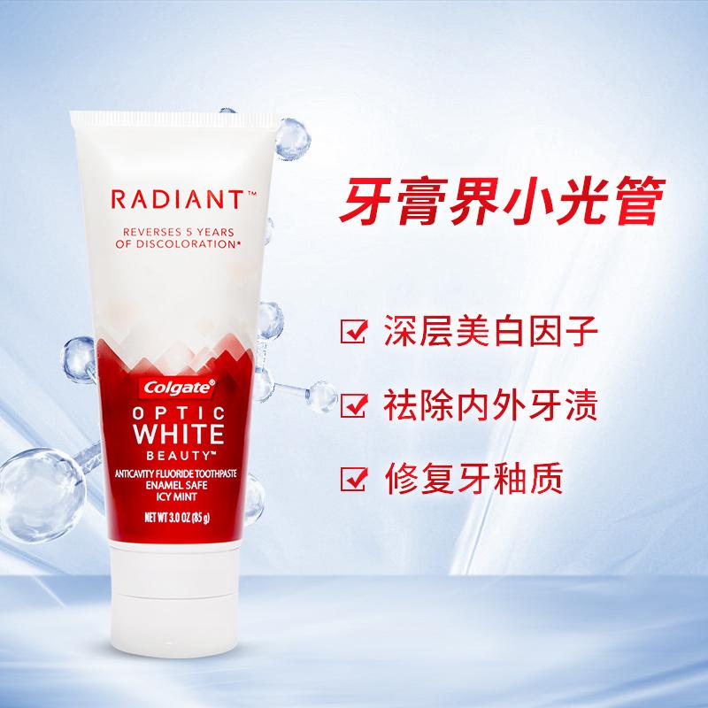 Colgate 高露洁 墨西哥进口 Radiant 光感白极致亮白牙膏 85g*2件 双重优惠折后¥39包邮包税(拍2件)