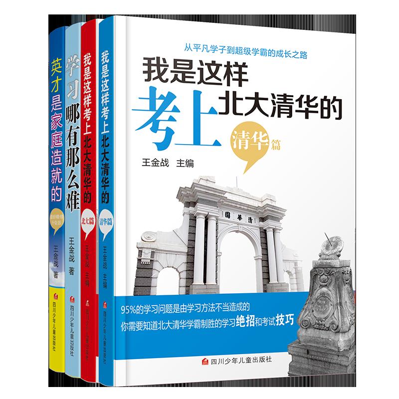 全套4册王金战家庭教育系列图书我是这样考上北大清华学习哪有那么难育儿父母必读关于十几岁孩子正面管教的书籍包邮如何引导