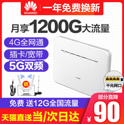 Huawei 4G Wireless Router 2PRO Card WiFi All Netcom B311AS-853 Car Transport Wire Home Enterprise Gigabit Broadband 5GCPE Mobile Network SIM Internet Device B316