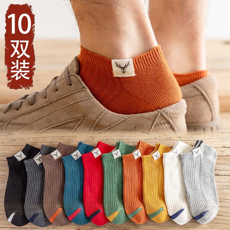 10双袜子男潮夏季船袜短袜纯棉薄款